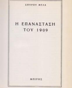 i epanastasi tou 1909