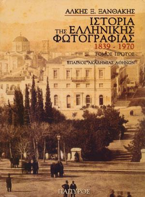 istoria-ellinikis-fotografias