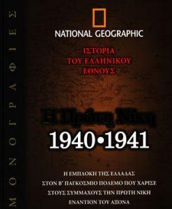 istoria-ellinikou-ethnous