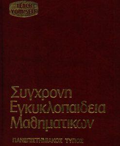 sigxroni-egkiklopaideia-mathimatikon