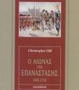 AIONAS-EPANASTASIS