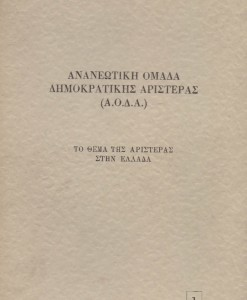 ANANEOTIKI OMADA DIMOKRATIKIS ARISTERAS