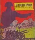AUTOVIOGRAFIA NAPOLEON