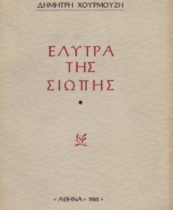 ELYTRA TIS SIOPIS