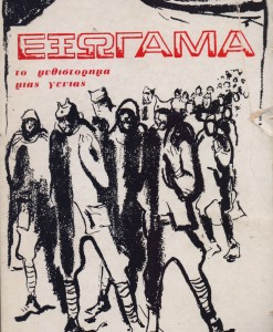EXOGAMA