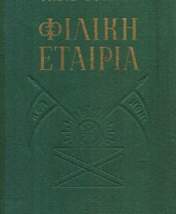 FILIKI ETAIREIA