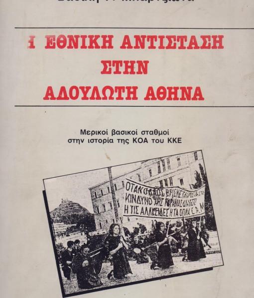 I ETHNIKI ANTISTASI STIN ADOULOTI ATHINA
