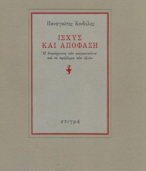 ISXIS KAI APOFASI