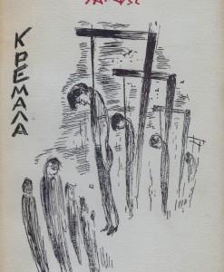 KREMALA