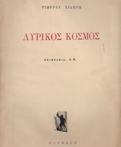 LYRIKOS KOSMOS