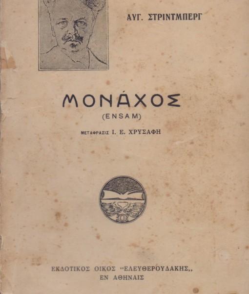 MONAXOS