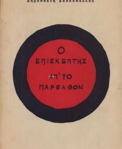 O EPISKEPTIS APO TO PARELTHON