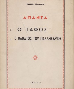 O TAFOS