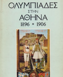 OLYMPIADES STIN ATHINA