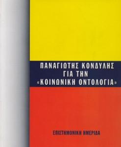 PANAGIOTIS KONDILIS GIA TIN KOINONIKI OIKOLOGIA