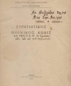 STRATIOTIKOS POINIKOS KODIX