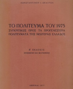 TO POLITEUMA TOU 1975