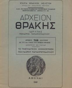 arxeion thrakis