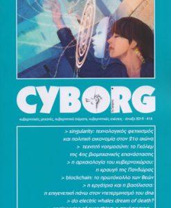 cyborg-14