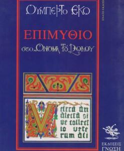 epimithio