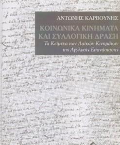 koinonika-kinimata-kai-silogiki-drasi
