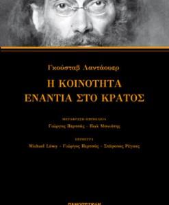 koinotita-enantia-kratos