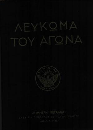 leukoma-tou-agona