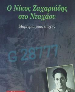 nikos-zaxariadis
