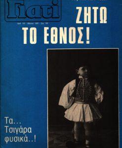 zito-to-ethnos