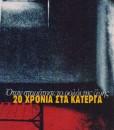 20-XRONIA-STA-KATERGA