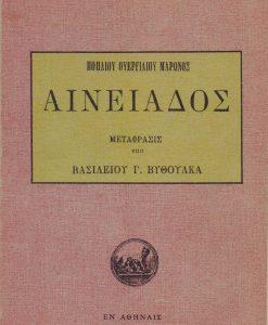 AINEIADOS