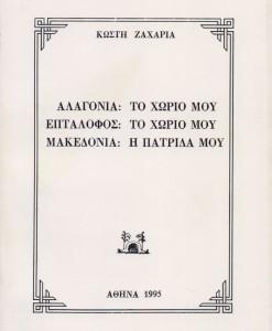 ALAGONIA TO XORIO MOU
