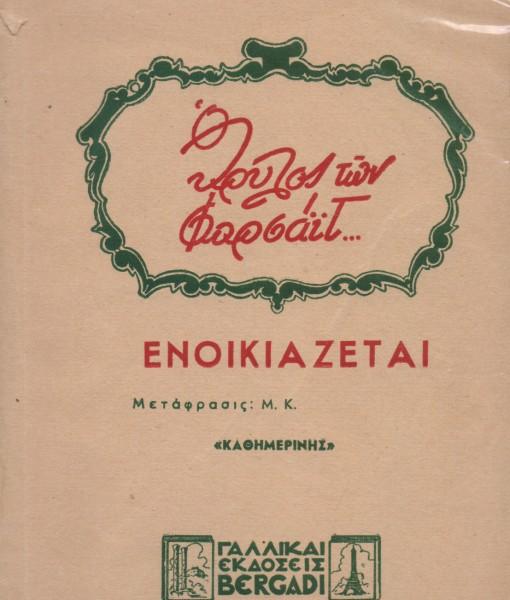 ENOIKIAZETAI