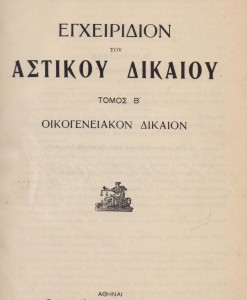 EXGEIRIDION ASTIKOU DIKAIOU