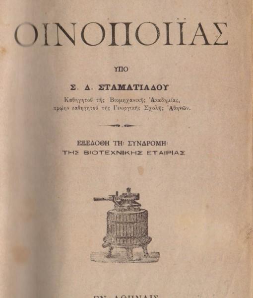EXGEIRIDION OINOPOIIAS