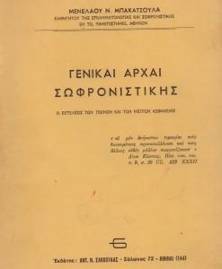 GENIKAI ARXAI SOFRONISTIKIS