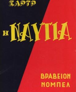 I NAYTIA
