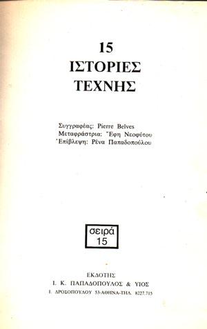ISTORIES-TEXNIS