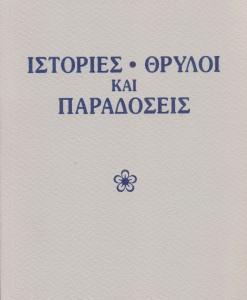 ISTORIES THRYLOI KAI PARADOSEIS
