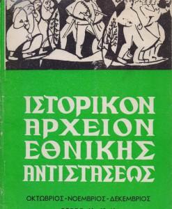 ISTORIKON ARXEION ETHNIKIS ANTISTASIS