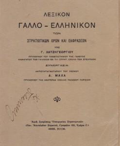 LEXIKO GALLOELLINIKION