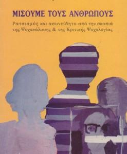 MISOUME-ANTHROPOUS