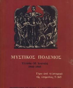 MYSTIKOS POLEMOS