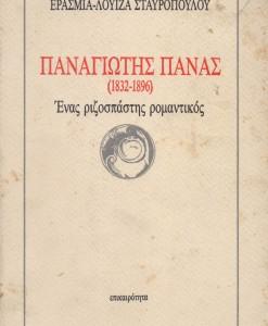 PANAGIOTIS PANAS