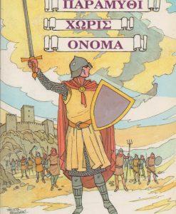 PARAMYTHI XORIS ONOMA
