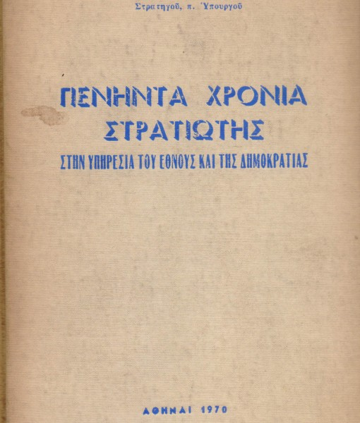 PENINTA XRONIA STRATIOTIS