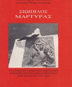 SIOPILOS MARTYRAS