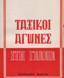 TAXIKOI AGONES STI GALLIA