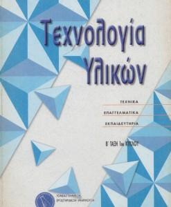TEXNOLOGIA ILIKWN