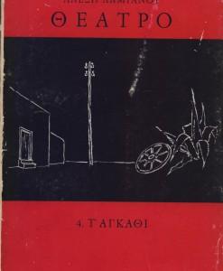 TO AGATHI